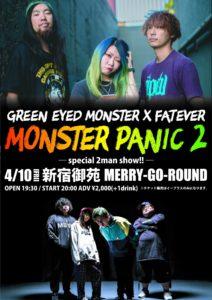 『MONSTER PANIC2』 @ 新宿御苑MERRY-GO-ROUND | Shinjuku City | Tōkyō-to | Japan