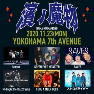 濱ノ魔物 @ Yokohama 7th Avenue | Yokohama | Kanagawa | Japan
