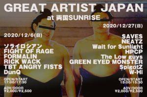 Great Artist Japan @ 両国 Sunrize | Sumida City | Tokyo | Japan