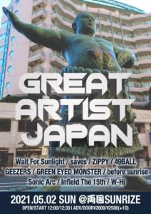GREAT ARTIST JAPAN @ 両国サンライズ | Sumida City | Tokyo | Japan